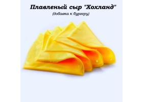 """Плавленный сыр """"Хохланд"""""""