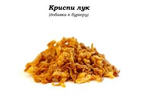 Жаренный лук Криспи