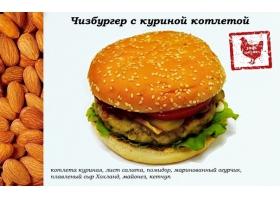 Чизбургер с куриной котлетой
