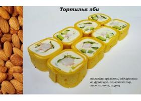 Тортилья эби